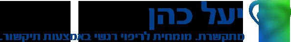 יעל כהן
